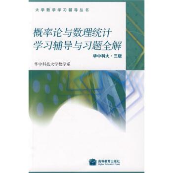 概率论与数理统计学习辅导与习题全解.华中科大(第3版) pdf epub mobi 下载