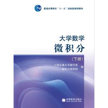 """大学数学:微积分(下册)/普通高等教育""""十一五""""国家级规划教材"""