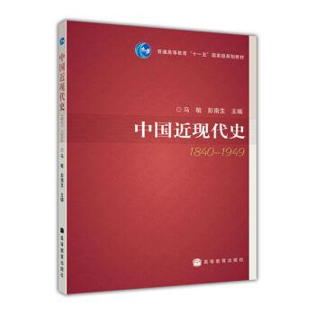 """中国近现代史(1840-1949)/普通高等教育""""十一五""""国家级规划教材 pdf epub mobi 下载"""
