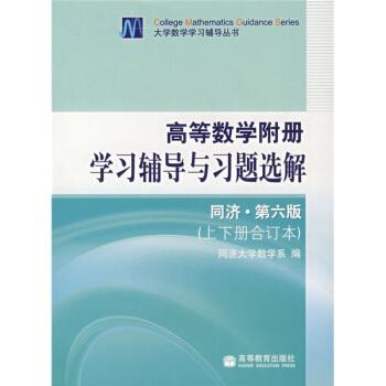 高等数学附册学习辅导与习题选解(上下册合订本 同济·第6版) pdf epub mobi 下载
