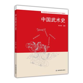 普通高等学校民族传统体育专业主干课教材:中国武术史 pdf epub mobi 下载