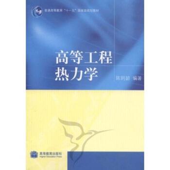"""普通高等教育""""十一""""五国家级规划教材:高等工程热力学 pdf epub mobi 下载"""
