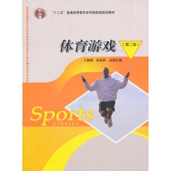 """普通高等教育""""十一五""""国家级规划教材:体育游戏 pdf epub mobi 下载"""