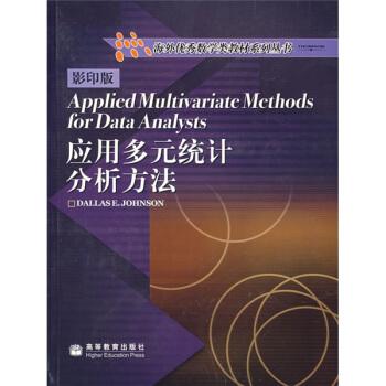海外优秀数学类教材系列丛书:应用多元统计分析方法(影印版)(附光盘) pdf epub mobi 下载