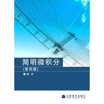 """普通高等教育""""十五""""国家级规划教材:简明微积分 pdf epub mobi 下载"""