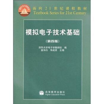 面向21世纪课程教材:模拟电子技术基础(第4版) pdf epub mobi 下载