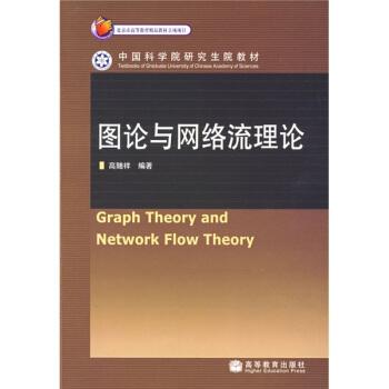 图论与网络流理论 pdf epub mobi 下载