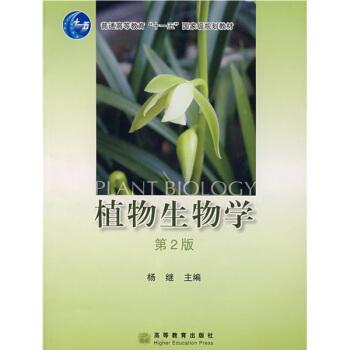 """植物生物学/普通高等教育""""十一五""""国家级规划教材 [Plant Biology]"""