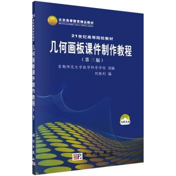 几何画板课件制作教程(第三版) pdf epub mobi 下载