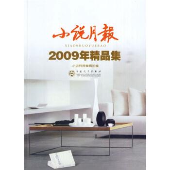 小说月报:2009年精品集 pdf epub mobi 下载