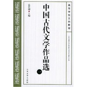 中国古代文学作品选1 下载 mobi epub pdf txt 电子书