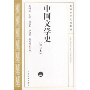 中国文学史三(修订本)/高等学校文科教材 pdf epub mobi 下载