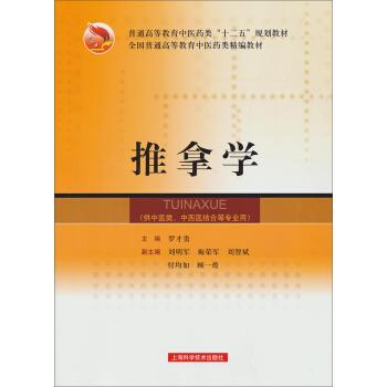全国普通高等教育中医药类精编教材:推拿学 pdf epub mobi 下载