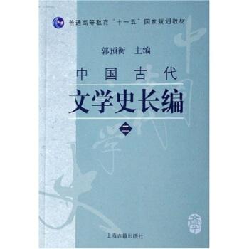普通高等教育十一五国家规划教材:中国古代文学史长编2 pdf epub mobi 下载