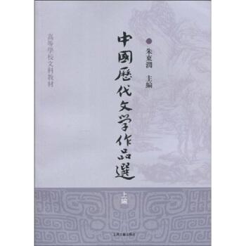 高等学校文科教材:中国历代文学作品选(上编) pdf epub mobi 下载