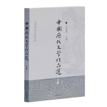 高等学校文科教材:中国历代文学作品选(下编)