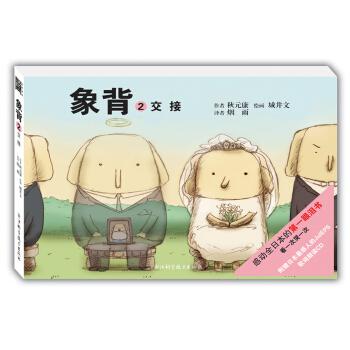 感动全日本的第一眼泪书:象背2,交接 下载 mobi epub pdf txt 电子书