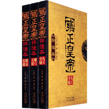 雍正皇帝评注本(套装共3册) 下载 mobi epub pdf txt