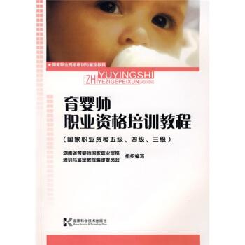 国家职业资格5级、4级、3级国家职业资格培训与鉴定教程:育婴师职业资格培训教程 pdf epub mobi 下载