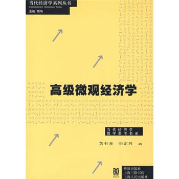 高级微观经济学 pdf epub mobi 下载