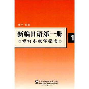 新编日语第1册(修订本教学指南) pdf epub mobi 下载