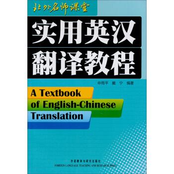 实用英汉翻译教程 [A Textbook of English-Chinese Translation]
