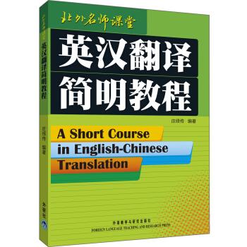 英汉翻译简明教程 pdf epub mobi 下载