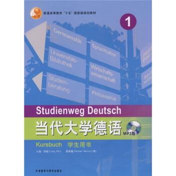 当代大学德语1(学生用书)(附光盘1张) pdf epub mobi 下载
