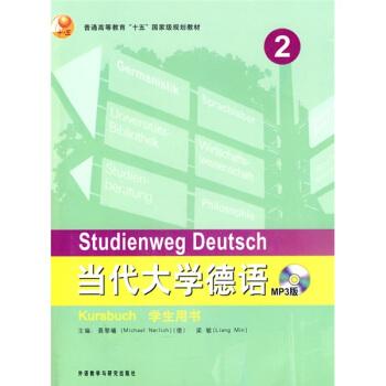 当代大学德语2(学生用书)(附光盘) [Studienweg Deutsch] pdf epub mobi 下载