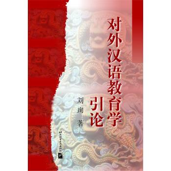 对外汉语教育学引论 pdf epub mobi 下载