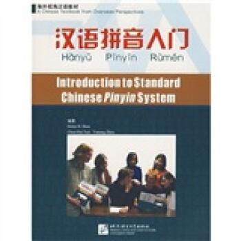 海外视角汉语教材:汉语拼音入门(附光盘及练习册) pdf epub mobi 下载