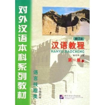 汉语教程 第一册 下(修订本)(附MP3光盘1张) pdf epub mobi 下载
