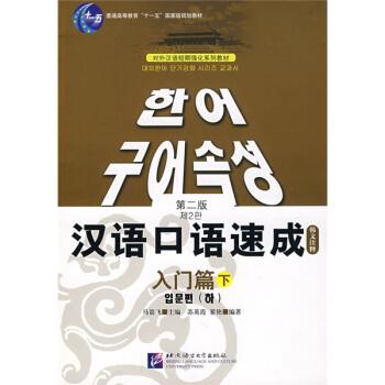 对外汉语短期强化系列教材·汉语口语速成:入门篇(下)(第2版)(韩文注释) pdf epub mobi 下载