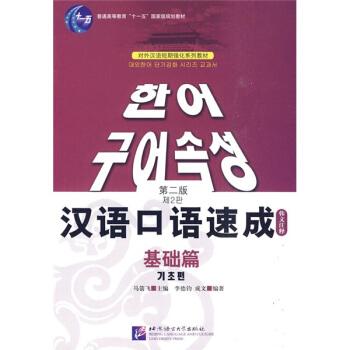 对外汉语短期强化系列教材·普通高等教育十一五国家级规划教材·汉语口语速成:基础篇(韩文注释) pdf epub mobi 下载
