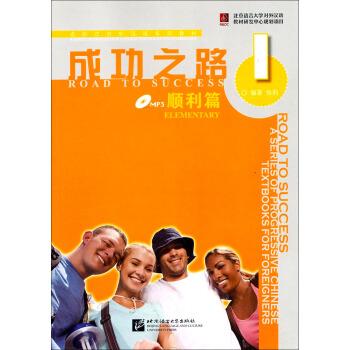 成功之路 顺利篇1(附活页练习,含1MP3) [Road to success] pdf epub mobi 下载