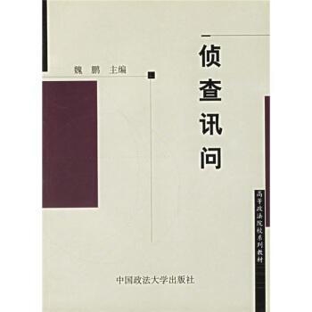 高等政法院校系列教材:侦查讯问 pdf epub mobi 下载
