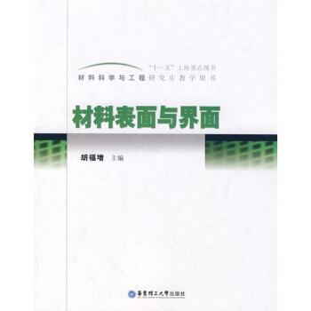 材料科学与工程研究生教学用书:材料表面与界面 pdf epub mobi 下载