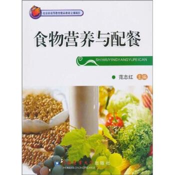 北京市高等教育精品教材立项项目:食物营养与配餐 pdf epub mobi 下载