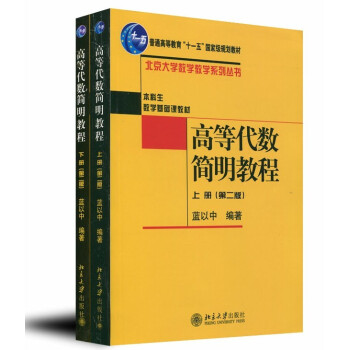 包邮 高等代数 简明教程 上下册 第二版 蓝以中 北京大学出版 高等代数简明教程 2本 pdf epub mobi 下载