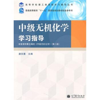 高教版理工类课程学习辅导丛书:中级无机化学学习指导(配套高教版《中级无机化学》(第2版)) pdf epub mobi 下载