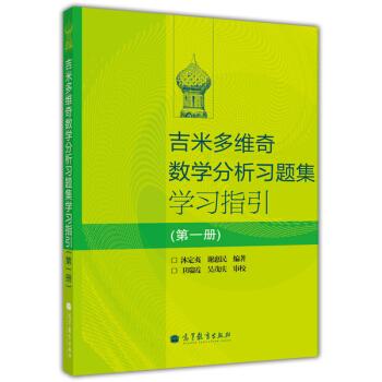 吉米多维奇数学分析习题集学习指引(第1册) pdf epub mobi 下载