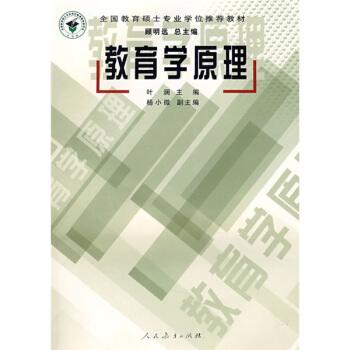 全国教育硕士专业学位推荐教材:教育学原理 pdf epub mobi 下载