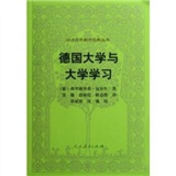 汉译世界教育经典丛书 德国大学与大学学习 pdf epub mobi 下载