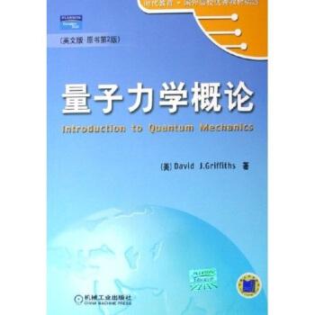时代教育国外高校优秀教材精选:量子力学概论(英文版)(原书第2版) pdf epub mobi 下载