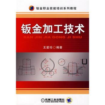 钣金职业技能培训系列教程:钣金加工技术 pdf epub mobi 下载