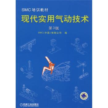 SMC培训教材:现代实用气动技术(第3版) pdf epub mobi 下载