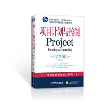项目计划与控制(第2版) pdf epub mobi 下载