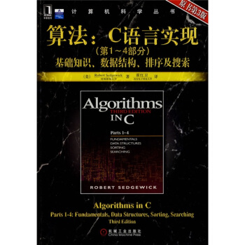 算法:C语言实现(第1-4部分)基础知识、数据结构、排序及搜索(原书第3版) [Algorithms in C, Parts 1-4: Fundamentals, Data Structures, S pdf epub mobi 下载
