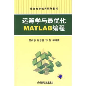 普通高等教育规划教材:运筹学与最优化MATLAB编程 pdf epub mobi 下载
