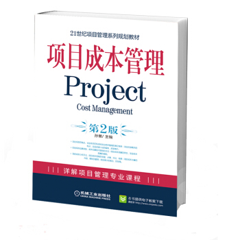 项目成本管理(第2版)/21世纪项目管理系列规划教材 pdf epub mobi 下载
